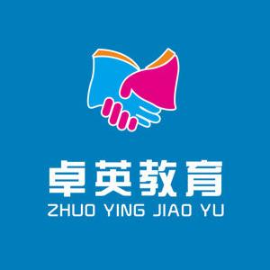 福建省卓英教育咨询有限公司