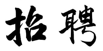 速戳!泉州十县区招聘123人!5月23日考试!