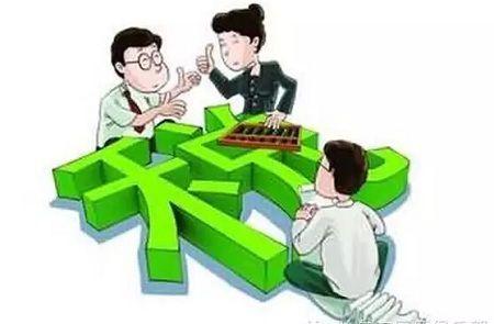两部门发文:继续执行企业 事业单位改制重组有关契税政策